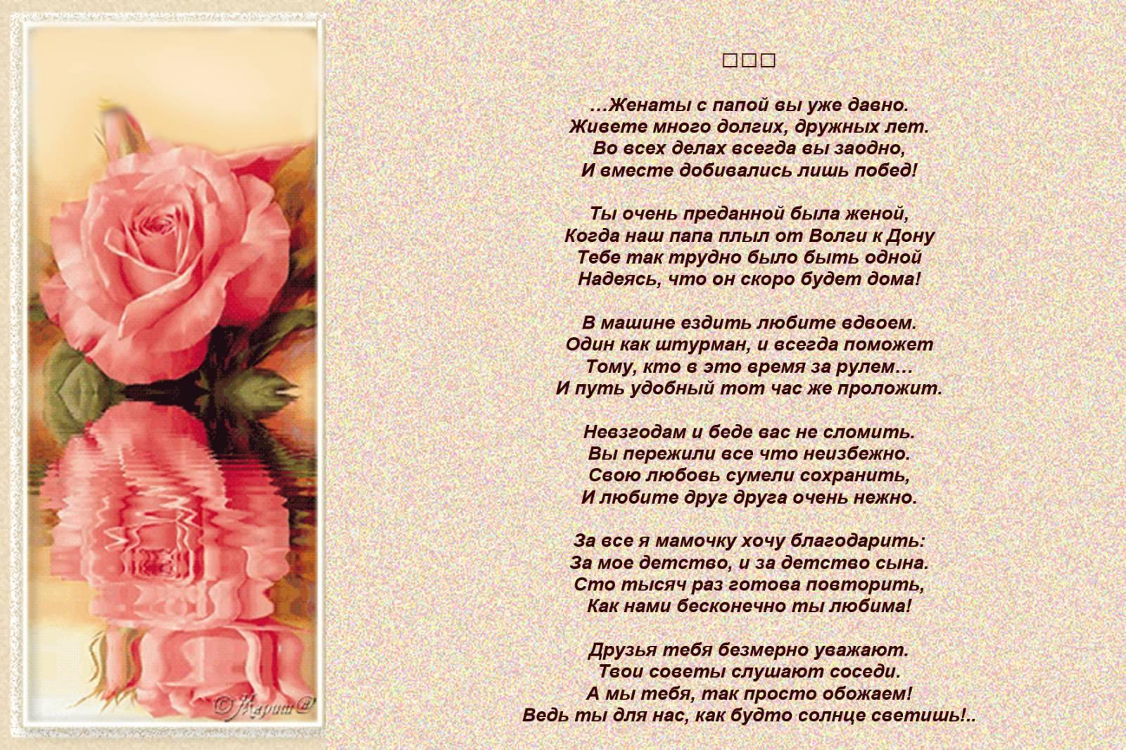 Красивые поздравления с Днем рождения маме - Новости на 89
